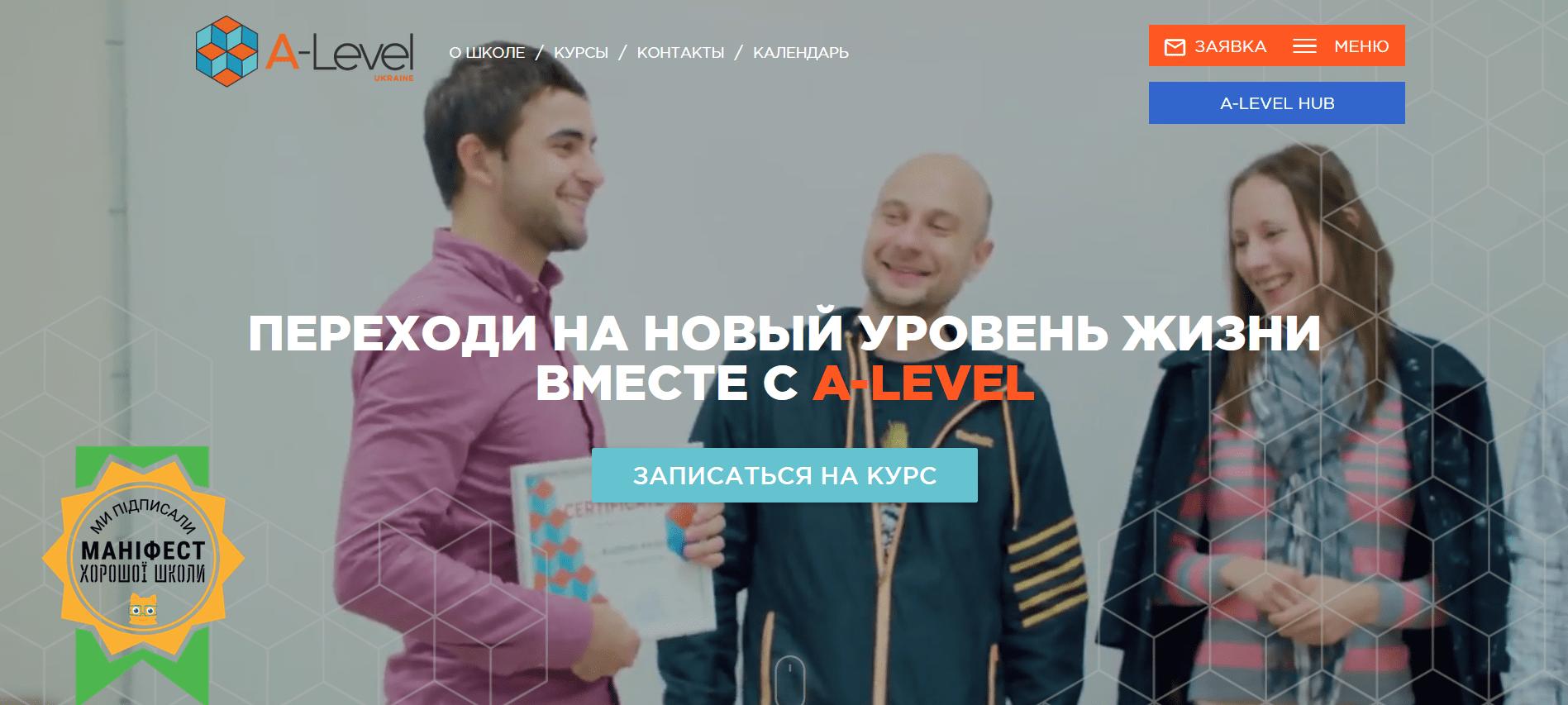 A-Level Ukraine