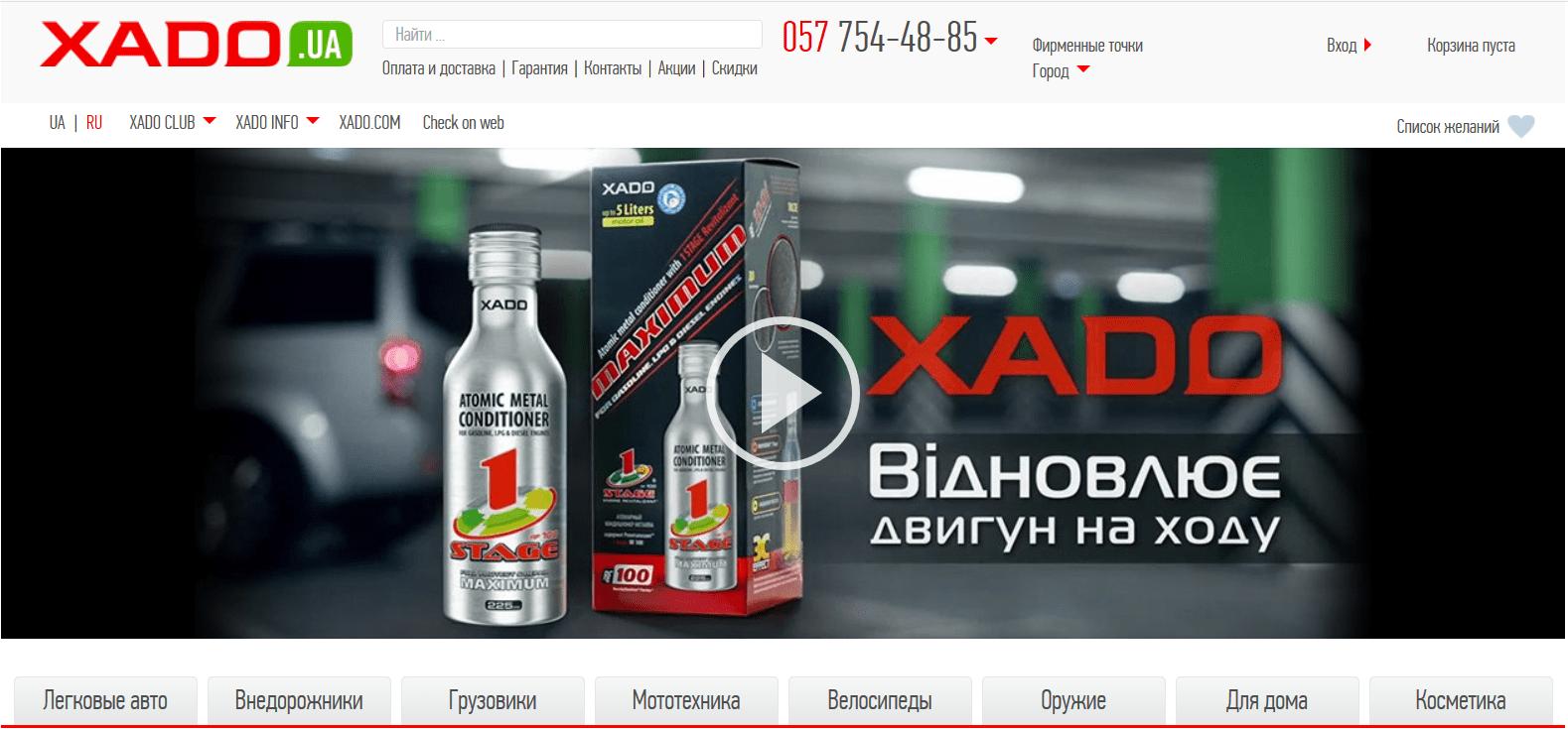 XADO.ua. Скриншот главной страницы